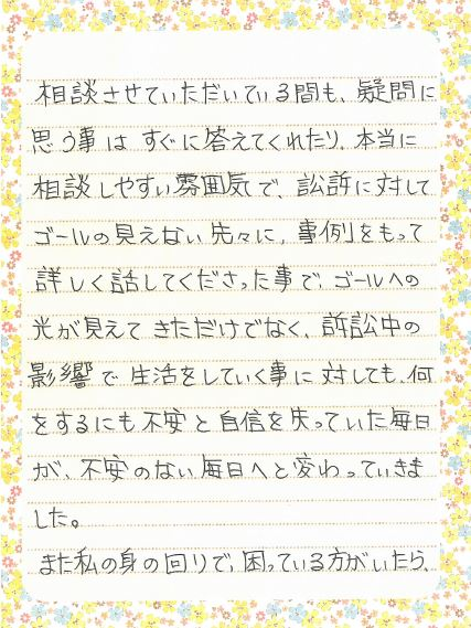 手紙1-4