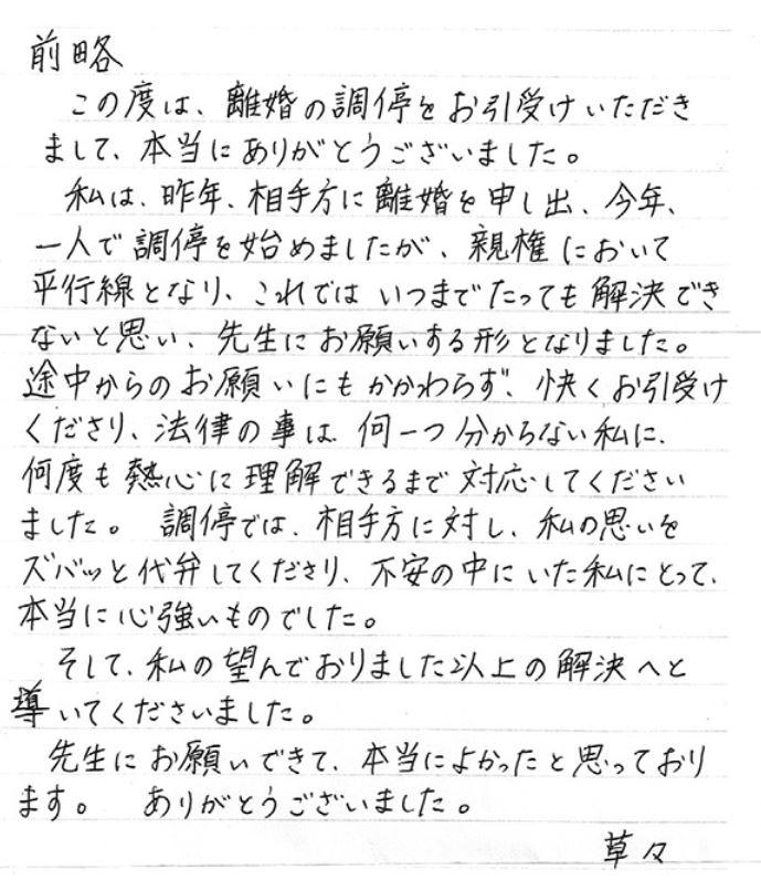 手紙2-1