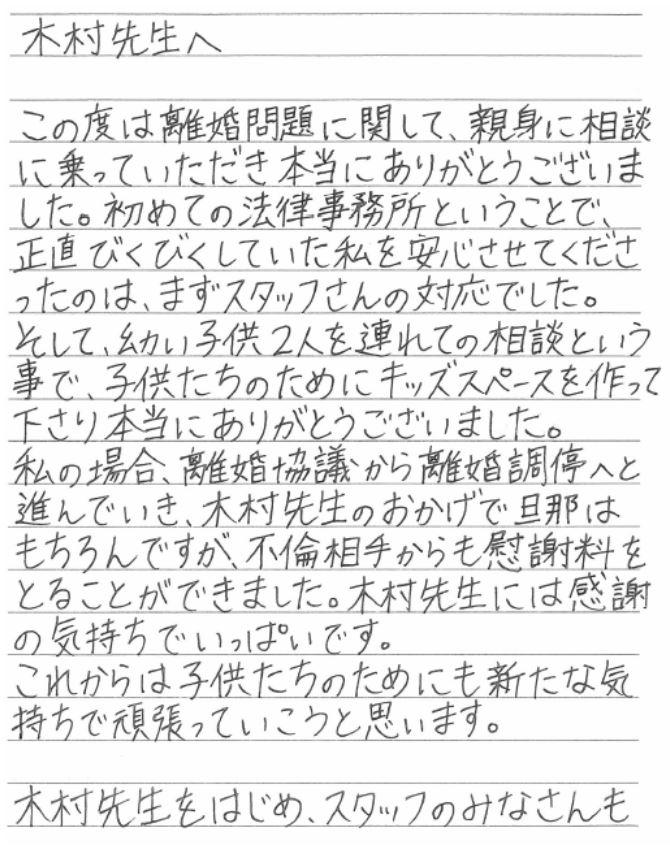 手紙3-1